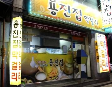전주 삼천동 용진집