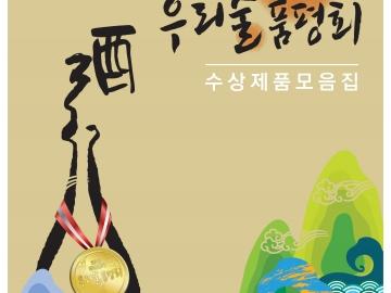 2012 대한민국 우리술 품평회 입상 내역