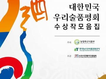 2014 대한민국 우리술 품평회 입상 내역