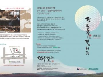 '전통주 갤러리' 4개국어 리플렛