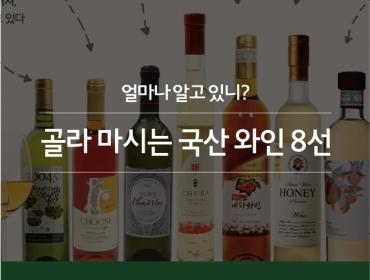 골라 마시는 국산 와인 8선