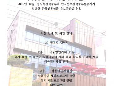 한국전통식품문화관 '이음' 체험프로그램 및 대관 안내