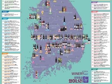 2018 광명동굴 와이너리 맵