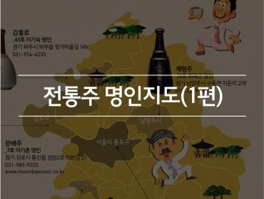 전통주 명인 지도 1편 – 서울, 경기도
