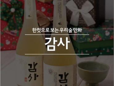 경기도 용인 술샘 양조장 – 프리미엄 청주 '감사'