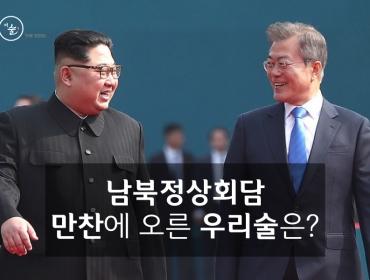 남북정상회담  만찬에 오른 우리술은?