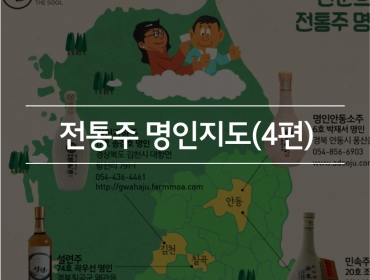 전통주 명인 지도 (4편) – 경상도편