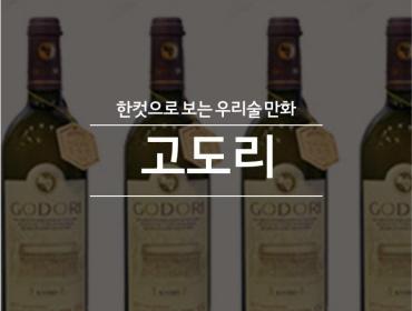 경북 영천시 고도리 와이너리 – 국산 포도주 '고도리'
