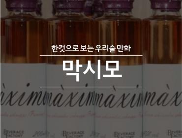 경북 예천 농업회사법인 착한농부 – 오미자 증류주 '막시모'