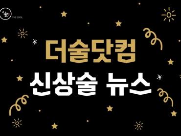 더술닷컴 신상술 뉴스