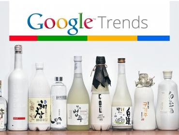 구글과 네이버로 파악하는 전통주 트렌드 분석