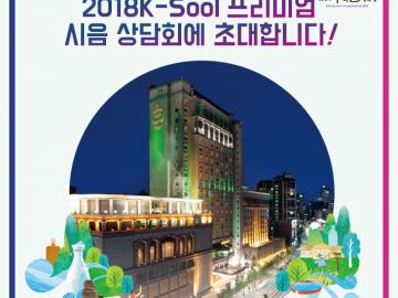 [행사안내] 2018 K-Sool 프리미엄 시음 상담회에 초대합니다!