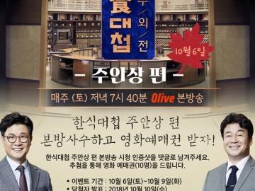 <한식대첩:고수외전> 주안상 편 본방사수 이벤트