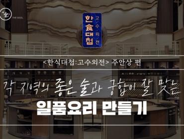 <한식대첩:고수외전> 주안상 편에 등장한 각 지역 대표 우리술