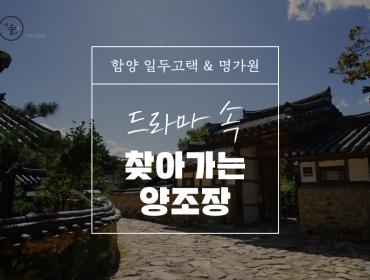 드라마 속 찾아가는 양조장 – 함양 일두고택 & 명가원