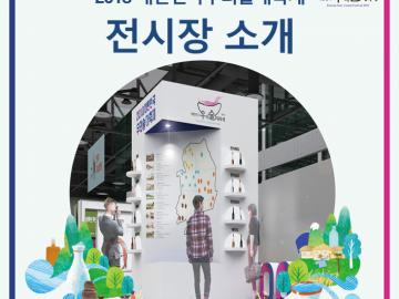 2018대한민국우리술대축제 전시장 소개
