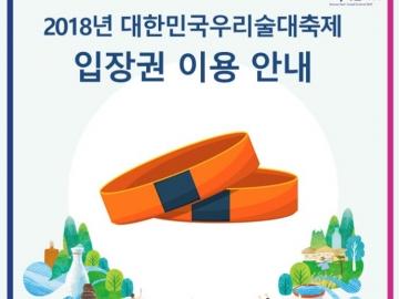 2018년 대한민국우리술대축제 입장권 이용 안내