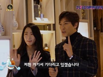 박건형, 수빈과 함께하는 '2018 대한민국 우리술 대축제'