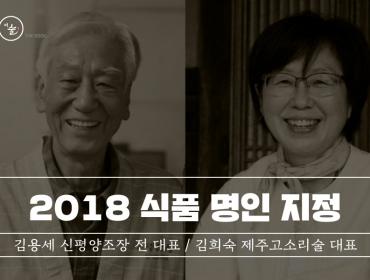 김용세 신평양조장 전 대표 , 김희숙 제주고소리술 대표. 2018 식품 명인 지정
