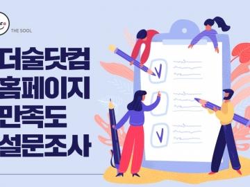 더술닷컴 홈페이지 만족도 설문 이벤트 당첨자 발표