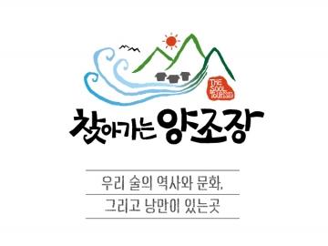 농식품부 '2019 찾아가는 양조장' 4개소 신규 선정