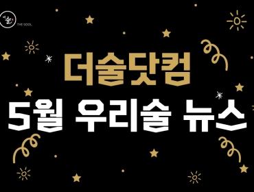 더술닷컴 5월 우리술 뉴스
