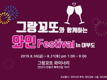 안산시 30~31일 양 일간 그랑꼬또 와인 페스티벌 개최