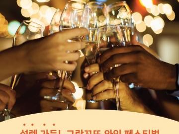 8월 축제 소식을 한눈에! – 우리술 축제 4