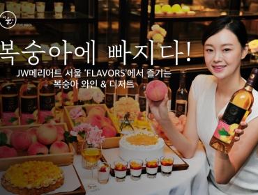 JW메리어트 서울 'Flavors'에서 즐기는복숭아 와인&디저트