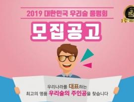 2019 대한민국 우리술 품평회 모집공고