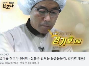 성공다큐 최고다 404회 – 전통주 만드는 농촌운동가, 경기호 대표!