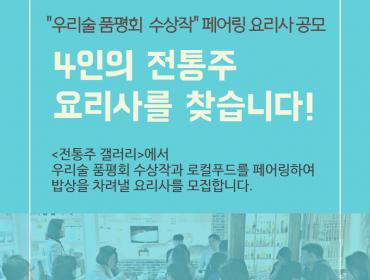 """""""우리술 품평회 수상작"""" 페어링 요리사 공모"""