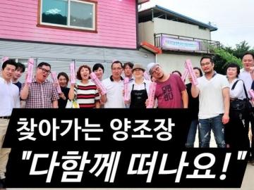 '찾아가는 양조장', 발효의 섭리와 추억이 깃든 대한민국 대표 지역문화유산!