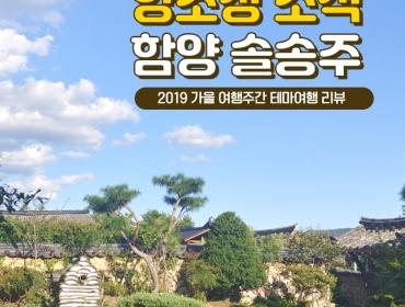 양조장 소식 – 함양솔송주 2019 가을 여행주간 테마여행 리뷰