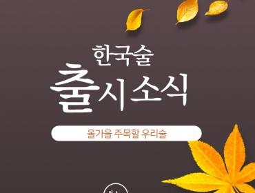 한국술 출시소식