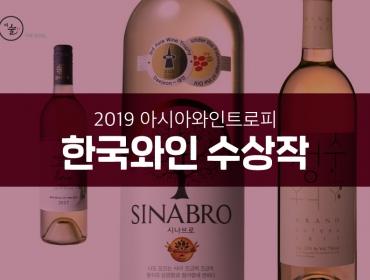 2019 아시아와인트로피 한국와인 수상작