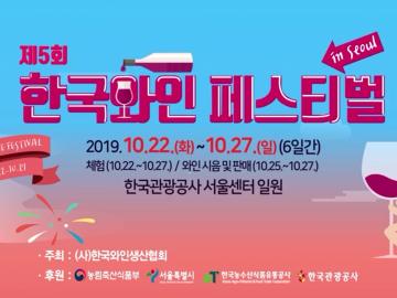 한국와인 100여종을 한번에 시음할 수 있는 제5회 한국와인페스티벌 개최