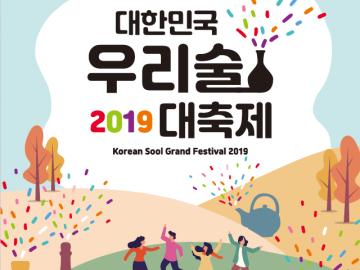2019년 우리술 대축제 시작합니다!