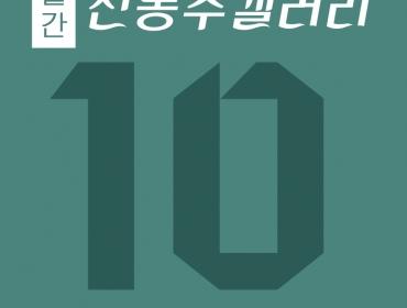 전통주갤러리 [카드뉴스] 월간 전갤: 9월 주요 소식 다시보기