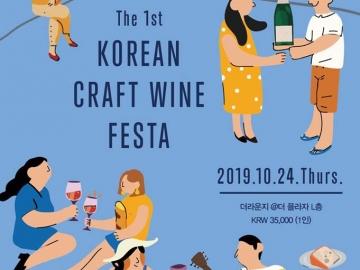 제1회 코리안 크래프트 와인 페스타 시청앞 더 라운지서 24일 개최