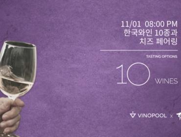전통주갤러리 [행사] 전통주 파티: 한국와인 10종과 치즈 페어링