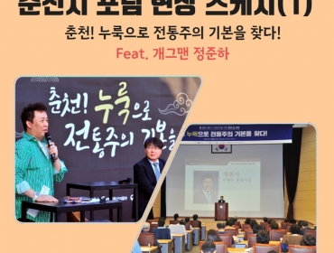 춘천시 포럼 현장 스케치(1)   춘천! 누룩으로 전통주의 기본을 찾다!   Feat. 개그맨 정준하