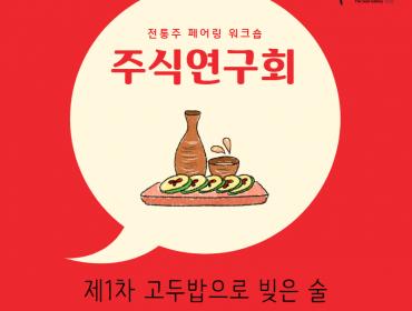 전통주 페어링 워크숍 '주식(酒食) 연구회' 제1차 고두밥으로 빚은 술 9월 18일 후기