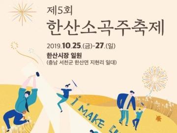 제5회 한산소곡주축제10.25~27 까지
