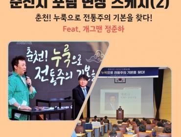 춘천시 포럼 현장 스케치(2)  춘천! 누룩으로 전통주의 기본을 찾다!  Feat. 개그맨 정준하