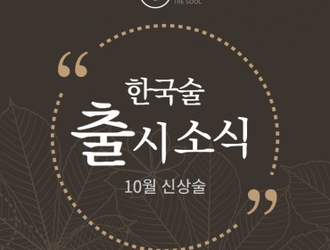 더술닷컴 한국술 출시소식 – 10월 신상술