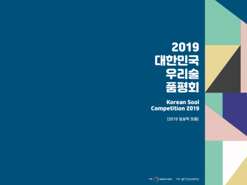 2019 대한민국 우리술 품평회 수상작 소개