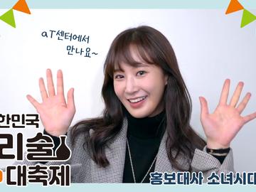 2019 대한민국 우리술 대축제 홍보대사 '소녀시대 유리'를 소개합니다!