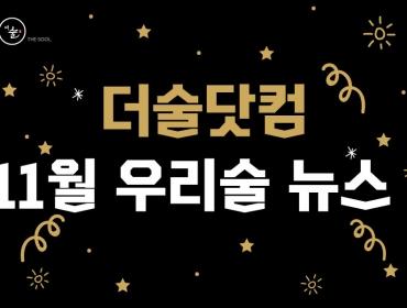 더술닷컴 11월 우리술 뉴스