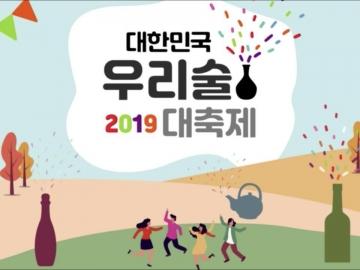 더술닷컴과 함께하는 2019 대한민국 우리술 대축제 티켓 이벤트!